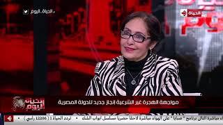 """الحياة اليوم - السفيرة """"نائلة جبر"""" تتحدث عن مواجهة الهجرة الغير شرعية"""
