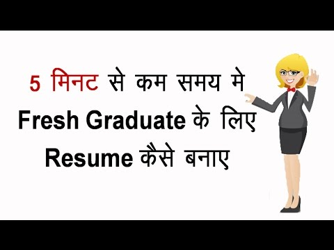5 मिनिट से कम समय में Fresh Graduate का Resume या CV  कैसे बनाए