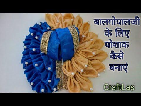 Flower And Frill Dress For Laddu Gopal | CraftLas