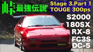 峠最強伝説 ステージ3 TOUGE 300ps 予選アタック!!【Best MOTORing】2004