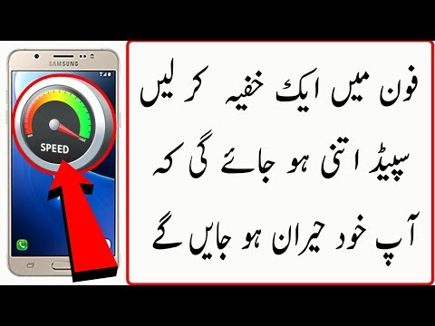 How to Speed Up Any Android Phone 2018 Urdu/Hindi