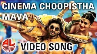 Race GurramSongs | Cinema Choopistha Mava Video Song | Allu Arjun, Shruti hassan, S.S Thaman