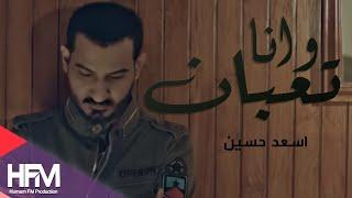اسعد حسين - وانا تعبان ( فيديو كليب حصري ) | 2018