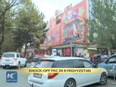 Knock-off KFC in Kyrghyzstan