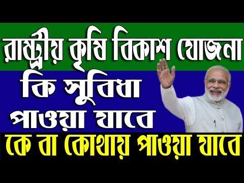চাষী ও কৃষকদের জন্য । RKVY | Rashtriya krishi vikas yojana in Bengali|West Bengal Farmer Scheme|