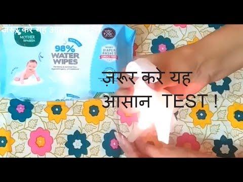 ज़रूर करे ये FIRE TEST बच्चो के वाइप्स USE करने से पहले | MOTHER SPARSH 98% WATER WIPES. Is it SAFE?