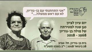 "#x202b;יום עיו לציון 50 שנה לפטירתה של פולה בן-גוריון, ד""ר משה בן-אליעזר מנחה: לינוי בר-גפן,#x202c;lrm;"