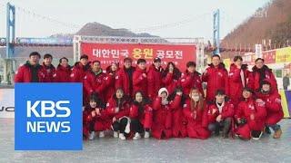 한파 녹인 올림픽 응원 열기…유통가도 '후끈' | KBS뉴스 | KBS NEWS