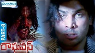 Raghavan Telugu Full Movie | Part 8 | Kamal Haasan | Jyothika | Prakash Raj | Shemaroo Telugu