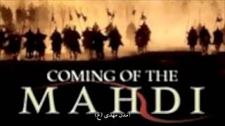 The Arrival of Imam Mahdi