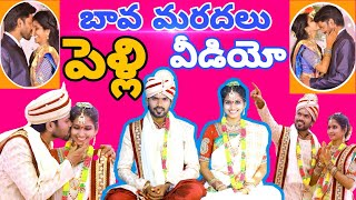 BAVA MARDHAL MARRIAGE VIDEO || 🥰బావ మరదలు పెళ్లి వీడియో🥰 || RAVIVARMA || FUNKYPRANKS