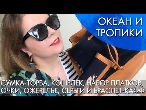 ОКЕАН И ТРОПИКИ ЛЕТО 2018 Орифлэйм