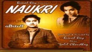NAUKRI - Kishore Kumar, Sheila Ramani