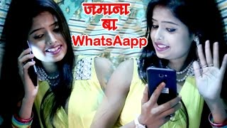 जमाना बा whatsapp के - Chiken Chilli - Rinku Yadav - Bhojpuri Hot Songs 2017  new