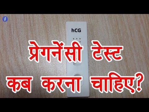 Pregnancy test kab karna chahiye?   By Ishan