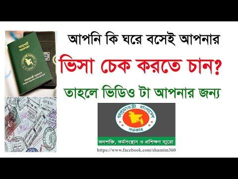 How to visa  check internet online bangla  tutorial