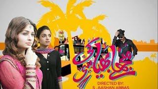 Manjhele Bhaiya ki Biti | TeleFilm | TV One Classics | 1st Feb 2015