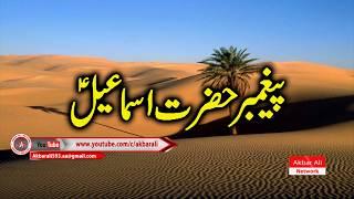 Prophet Hazrat Ismail (AS) Ka Waqia Bayan Urdu/Hindi