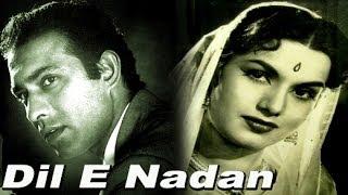 Dil E Nadan Full Classic Hindi Movie 1953 - Talat Mahmood | Shyama | S.N. Banerjee | Master Romi