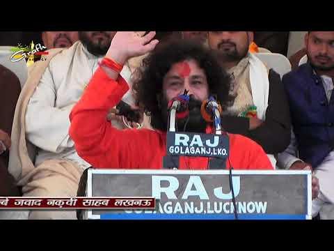 Janab Swami Sarang Ji | Shia Soofi Sadhbhavna Sammelan