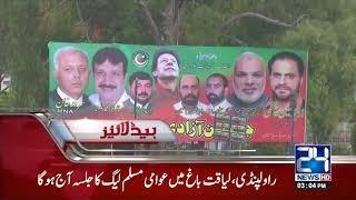 News Headlines | 3:00 PM | 13 August 2017 | 24 News HD