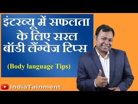 Easy Body Language Tips for Job Interview Success | Hindi Video