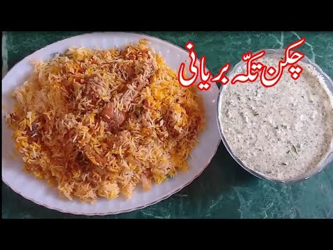 PAKISTANI BIRYANI RECIPE||CHICKEN TIKKA BIRYANI||PAKISTANI RECIPES IN URDU
