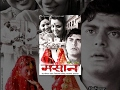 MASHAN New Nepali Horror Movie Ft Raj Ballav Koirala Keki Adhikari Nita Dhungana mp3