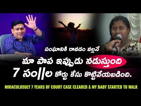 Mrs. Yashoda - Miraculosuly 7 years of court case cleared - Telugu