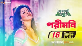Pori Moni (Hot Item Song) | Pori Moni | Live Technologies | Nogor Mastan Bengali Movie 2016