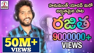 Rajitha Telugu DJ Song , Super Hit Dj Folk Songs , Hanmanth Yadav Gotla , Lalitha Audios And Videos