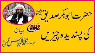 Favourites of Hazrat Abu Baker R.A By Molana Muhammad Ilyas Ghumman DBH