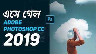Download & install Photoshop CC full version Bangla tutorial
