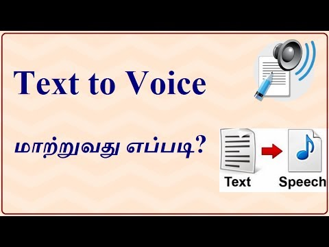 How to Convert Text to Voice