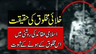 Aliens In Islam - Khalai Makhlooq Ka wajood - Purisrar Dunya Urdu Documentaries