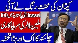 Huawei to invest $100m in Pakistan   Khoji TV