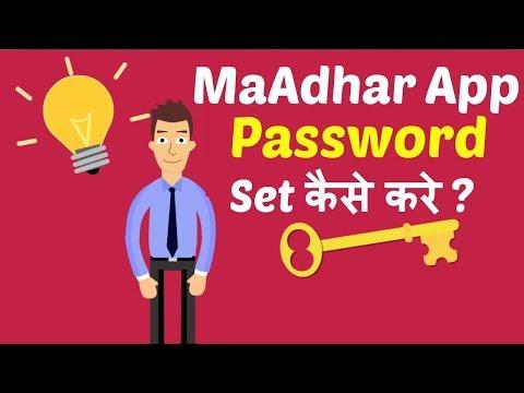 mAadhar App Password Create Kaise Kare ??