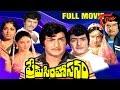 Prema Simhasanam Full Length Telugu Movie | NTR, Rathi, Manju Bhargavi | #TeluguMovies