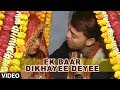 Ek Baar Dikhayee Deyee Super Hot Bhojpuri Video Song Jab Se