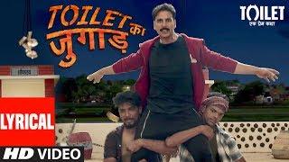 Toilet Ka Jugaad Video With Lyrics   Toilet- Ek Prem Katha   Akshay Kumar, Bhumi Pednekar