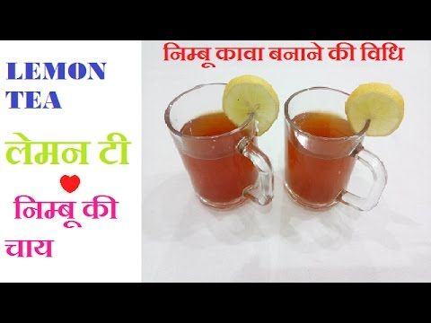 How To Make Lemon Tea At Home |  निम्बू कावा | Indian Style Tea |  निम्बू की चाय
