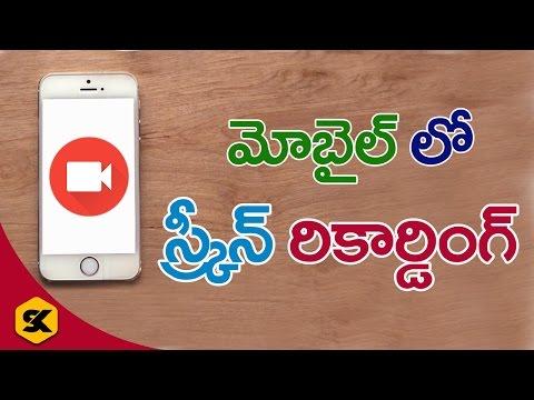 Best Mobile Screen Recording App    In Telugu By Sai Krishna