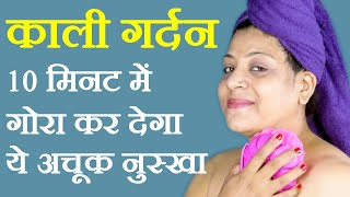 How To Get Rid Of Dark Neck काली गर्दन गोरी करें Tips In Hindi For How To Get Rid Of Dark Neck #10