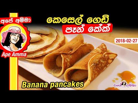 ✔ කෙසෙල් ගෙඩි පෑන් කේක් Banana pancakes by Apé Amma