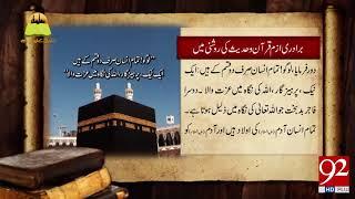 Tareekh Ky Oraq Sy: Concept of Cast System in Quran - 16 January 2018 - 92NewsHDPlus