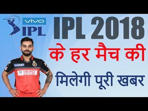 IPL 2018 के हर मैच की मिलेगी पूरी खबर - IPL LIVE SCORE, IPL MATCH SCHEDULE, IPL MATCH HIGHLIGHTS 🔥
