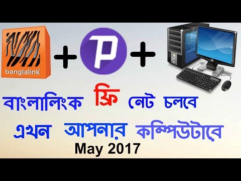 Banglalink Free Internet With PC/ Computer | 2mbps Speed | May 2017