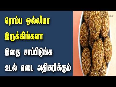 How to Increase Body Weight in Tamil | Weight Gain Tips in Tamil