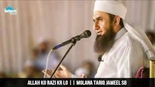 ALLAH ko Razi Kr Lo || Islamic Whatsapp Status || Molana Tariq Jameel Sb