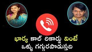 Prashanth and Pavani Phone Leaked Call Recording   Telugu Varthalu